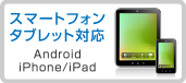 スマートフォン タブレット対応 Android iPhone/iPad